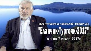 Жданов В. Г. Приглашение на Слёт Тургояк