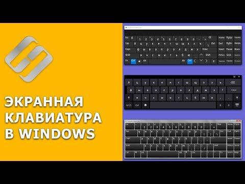 Как вызвать клавиатуру на экран компьютера windows