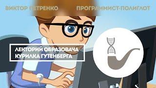 Виктор Петренко: Программист-полиглот или как управляются электронные устройства вокруг нас