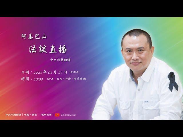 改造打壓不是路——阿姜巴山|2021年01月27日 泰語開示+中文同聲翻譯)