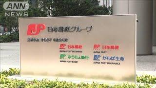 """かんぽ生命 約4200件で""""違反""""・・・さらに増加か(19/09/28)"""