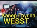Живая музыка на праздник - Кавер группа WESST