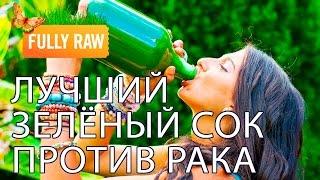 Зелёный сок защитит вас от рака!!