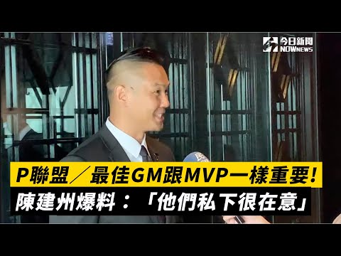 P聯盟/最佳GM跟MVP一樣重要!陳建州爆料:「他們私下很在意」