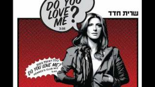 שרית חדד - Sarit Hadad -  Do you love me