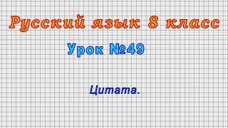 Русский язык 8 класс (Урок№49 - Цитата.)