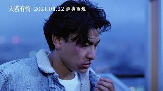 【天若有情】2021年1月22日(五) 主題曲MV 經典重現