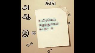 உயிர்மெய் எழுத்து க ங ச ட ட ட த ந ப ம ய ர ல வ ழ ள ற  ன   | tamil letters