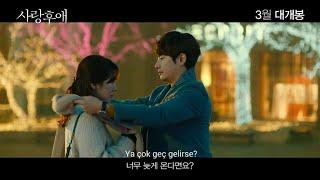 Download Video After Love Trailer (사랑후애 예고편) Güney Kore Filmi Türkçe Altyazılı Fragman 2016 MP3 3GP MP4
