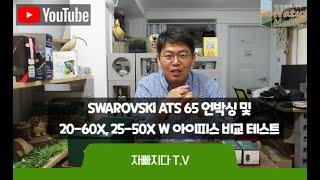 SWAROVSKI ATS65 언박싱 및 20-60X,2…