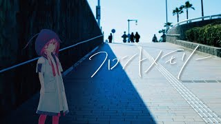【歌ってみた】フロントメモリー covered by 花譜