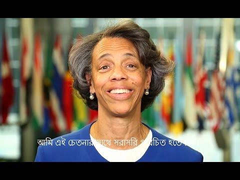 Introducing U.S. Ambassador To Bangladesh Marcia Bernicat