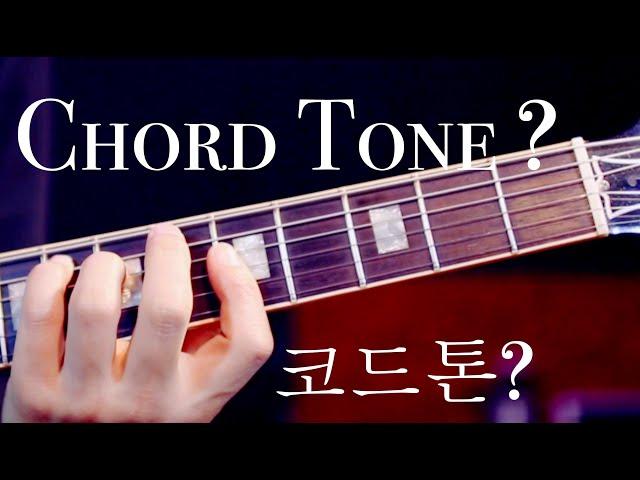 Fusion Chord Tone Sound | 코드톤 연습의 핵심