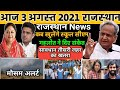 Gambar cover 3 अगस्त 2021: राजस्थान आज की बड़ी खबरें | today breaking news