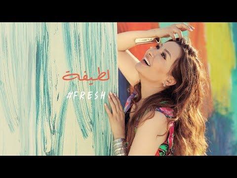 Latifa - Fresh [Lyric Video]
