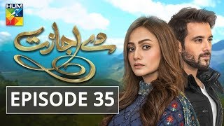 De Ijazat Episode #35 HUM TV Drama 7 May 2018