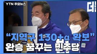 """""""지역구 130+α"""" 완승 꿈꾸는 민주당...민생·정의 """"원칙에 표 달라"""" / YTN"""