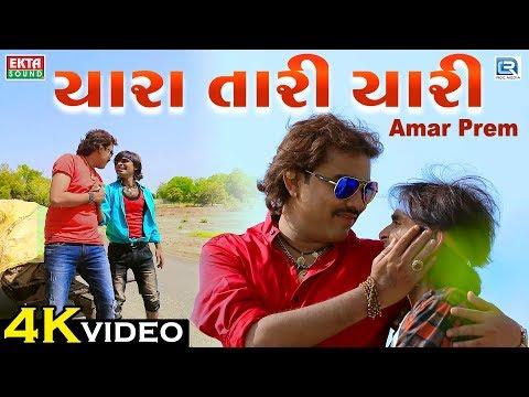 Jignesh Kaviraj, Kamlesh Barot - Yara Tari Yari   New Gujarati Song 2018   4K VIDEO   RDC Gujarati