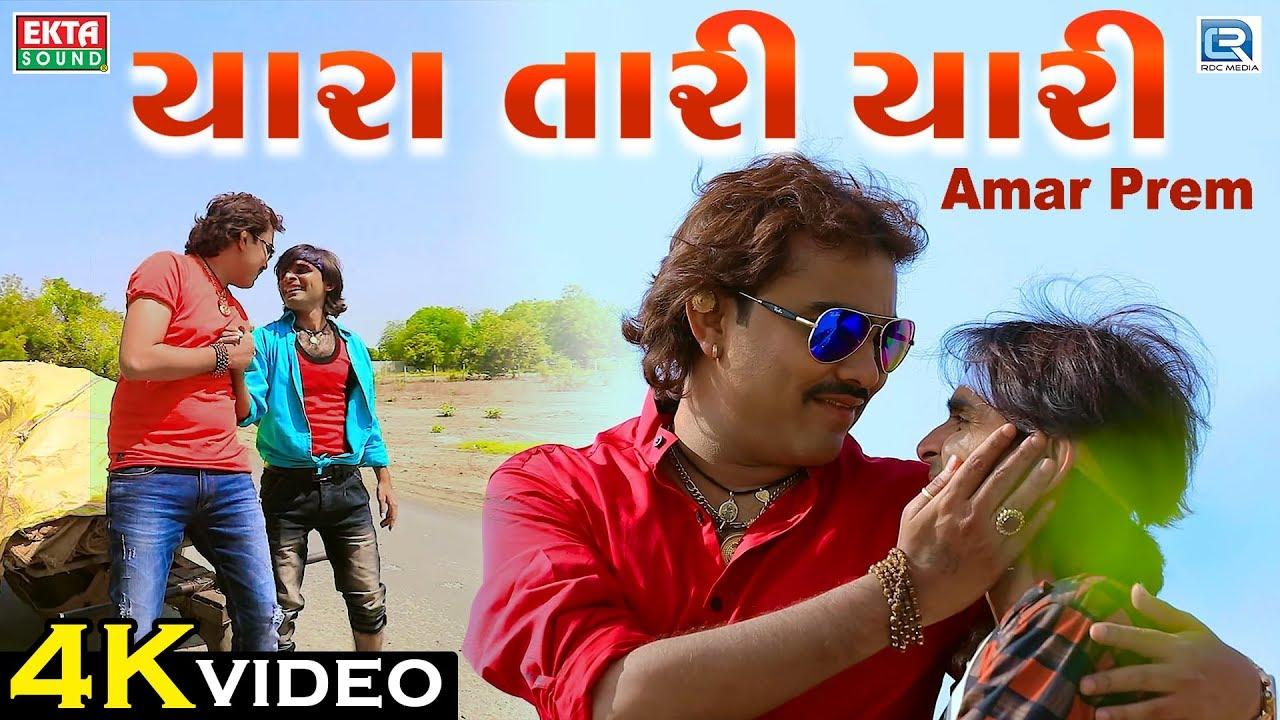 Jignesh Kaviraj, Kamlesh Barot - Yara Tari Yari | New Gujarati Song 2018 |  4K VIDEO | RDC Gujarati