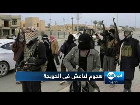 داعش يهاجم إحدى قرى الحويجة فى العراق بقذائف هاون  - نشر قبل 2 ساعة