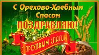 Красивое видео поздравление с праздником в Ореховый спас и Хлебный спас видео отктытка