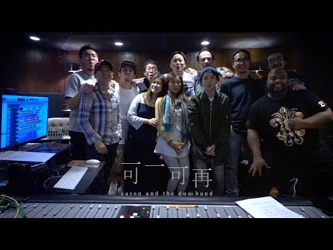 《可一可再》THE ALBUM 陳奕迅 eason and the duo band [Making Of]