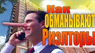 Мошенники риэлторы в Сочи придумали новый лохотрон / недвижимость в Сочи / квартира в сочи