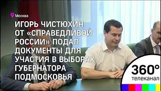 Игорь Чистюхин и Лилия Белова подали документы для выдвижения на пост губернатора Подмосковья