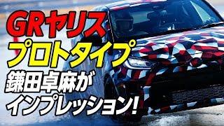 【GRヤリス・プロトタイプ】ラリードライバー鎌田卓麻が速攻試乗!