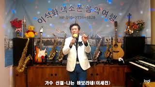 가수 신철 / 나는 바보라네(이세진)