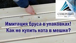 видео Имитция бруса