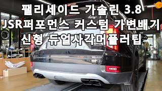 팰리세이드 jsr 커스텀 가변배기 액슬백 3.8 가솔린…