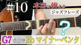 マイナーペンタだけでオルタードが弾ける超便利なやつ【本当に使えるジャズフレーズ#10】