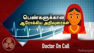 Doctor On Call 20-07-2018 – Puthuyugam TV Show
