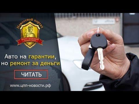 """""""Гарантийный ремонт авто"""" - Развод сервисных центров."""