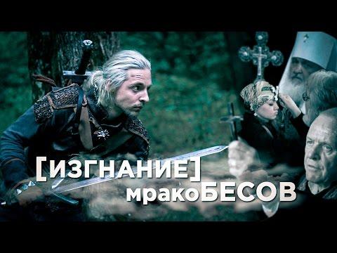 видео: [Изгнание] МРАКОБЕСОВ