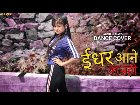 ईधर आने का नही | Akshara Singh | Idhar Aane Ka Nahi Dance Video | Idhar Aane Ka Nahi Tiktok Video |