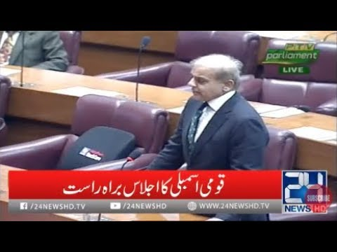 Shahbaz Sharif Requests Production Order Khawaja Saad Rafique | 24 News HD