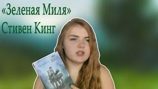 Стивен Кинг ''Зеленая Миля'' БЕЗ СПОЙЛЕРОВ | Домашняя библиотека | netellistyle