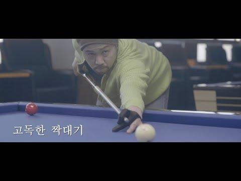 ABBI 독립영화 1편_고독한 짝대기