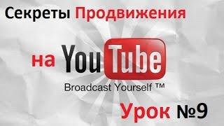 Урок №9 Как добавить пользовательские подсказки YouTube│Как настроить подсказки в видео на ютубе(Курс Видео-уроков