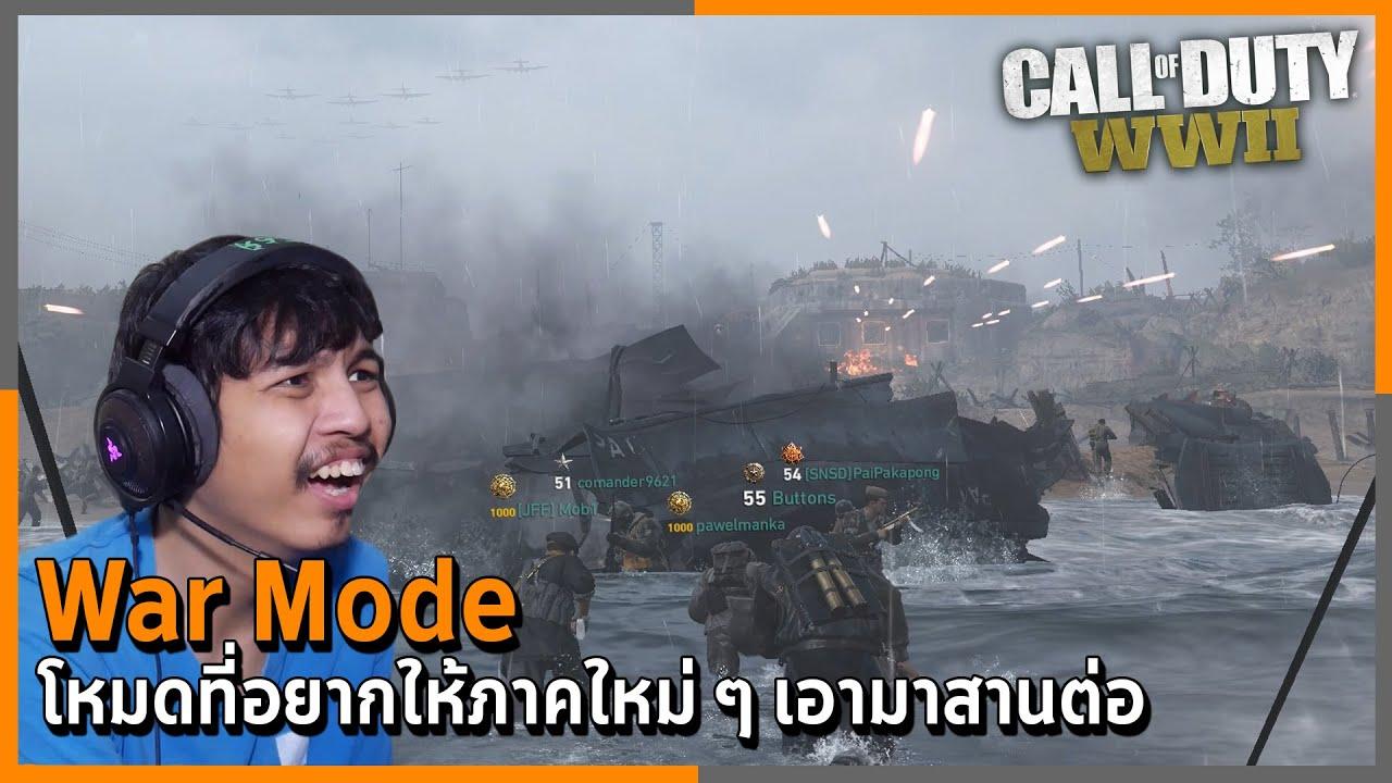 War Mode โหมดที่อยากให้ CoD ภาคใหม่ ๆ เอามาสานต่อมาก | Call of Duty: WWII Multiplayer ไทย