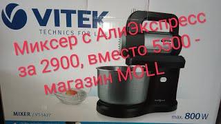 Миксер Vitek VT-1427 за 2900 - вместо 5500 - с магазина Tmall - AliExpress