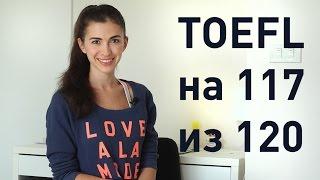Как сдать TOEFL на 117 из 120: методы и советы