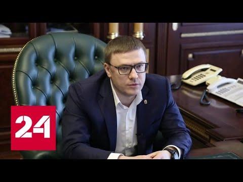 Текслер назвал причины закрытии на карантин больницы в Челябинской области - Россия 24