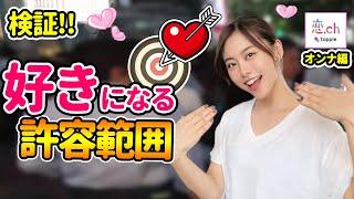 【年の差OK?】恋のストライクゾーン検証!