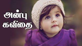 அன்பு கவிதை | What is Love ! just Spread Love | Anbu - Tamil Kadhal Kavithai | தமிழ் கவிதைகள்