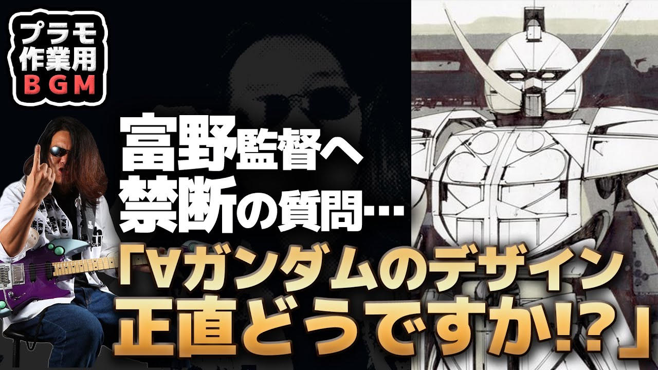 【切り抜き】富野由悠季監督へ禁断の質問!!GTMと∀ガンダムのデザイン、発表時の衝撃…【作業用BGM】
