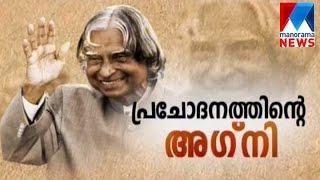 APJ Abdul Kalam the inspirer | RIP Kalam