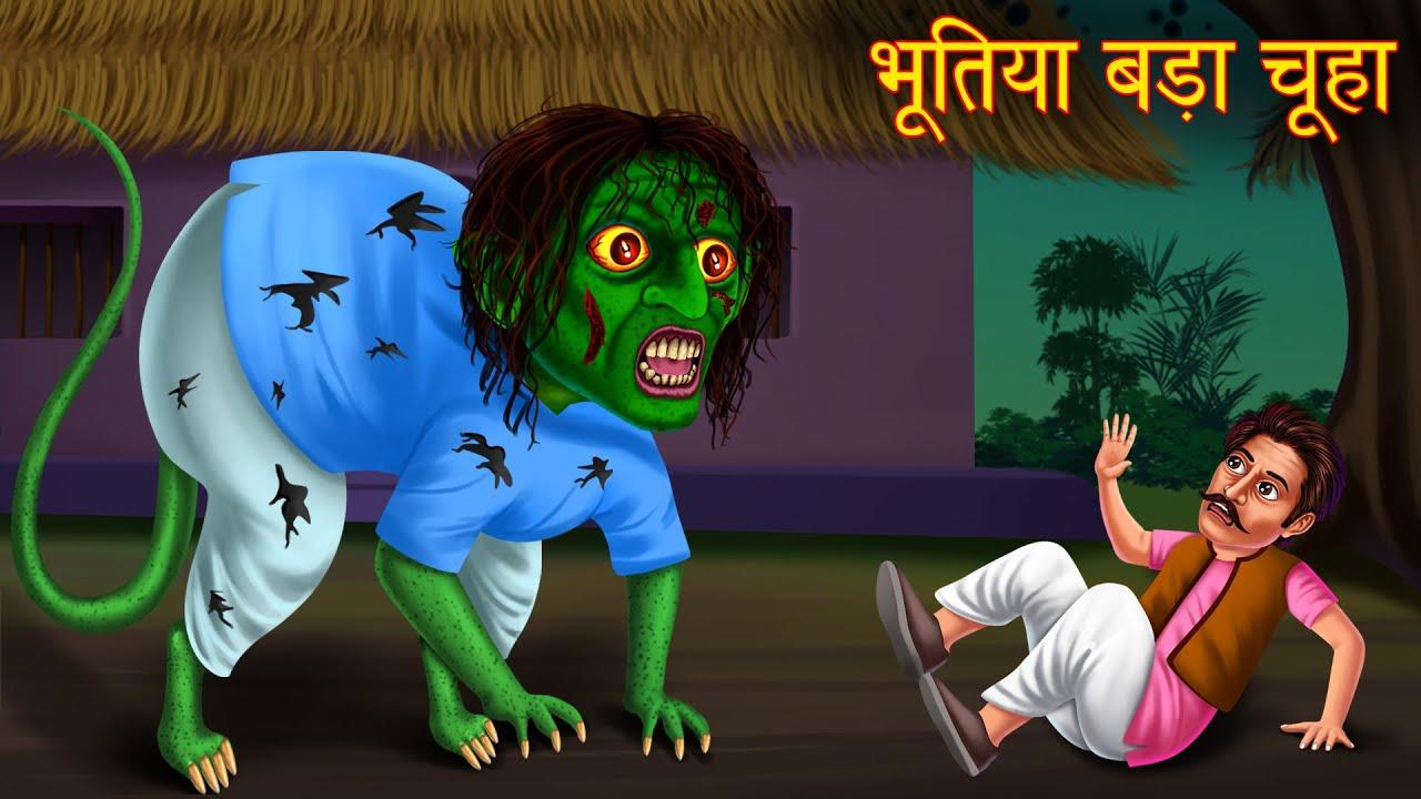 भूतिया बड़ा चूहा | Haunted Big Rat | Horror Stories in Hindi | Moral Stories | Bhootiya Kahaniya New